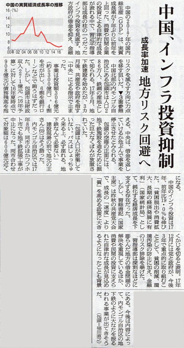 2018-01-19スタッフ注目記事.jpg
