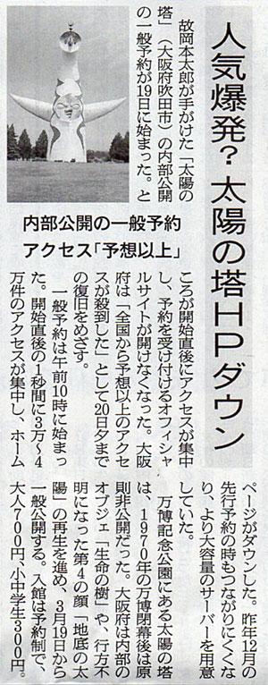 2018-01-20スタッフ注目記事.jpg