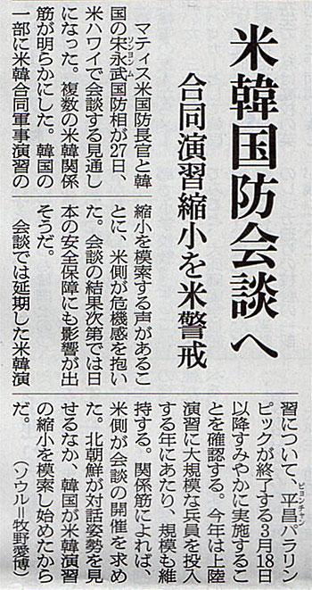 2018-01-21スタッフ注目記事.jpg
