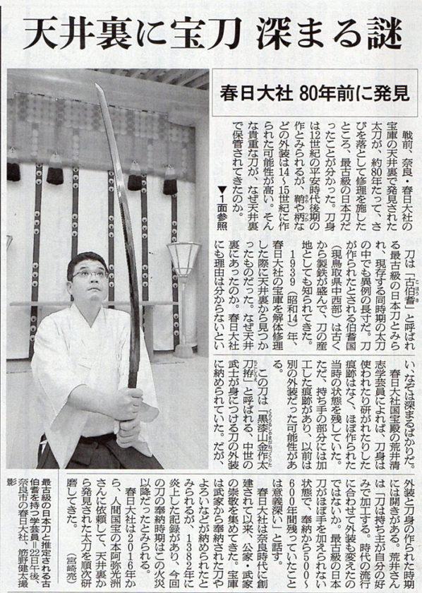 2018-01-23スタッフ注目記事.jpg