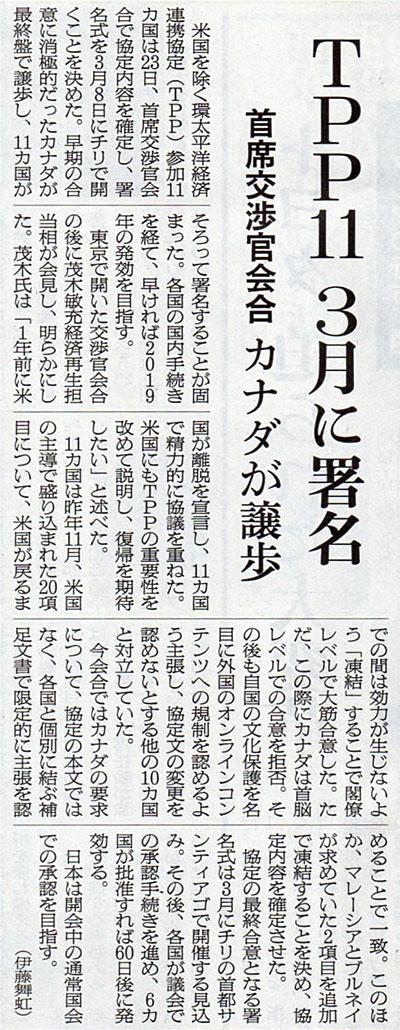 2018-01-24スタッフ注目記事.jpg