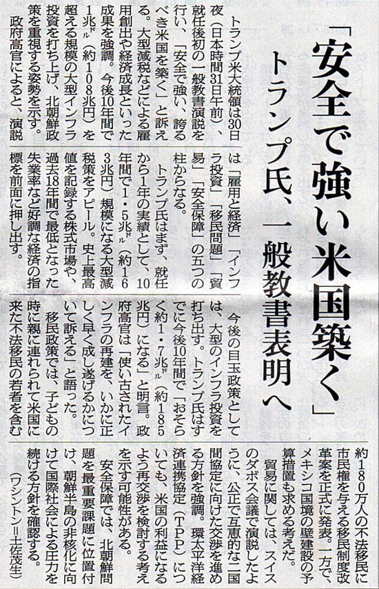 2018-01-28スタッフ注目記事.jpg