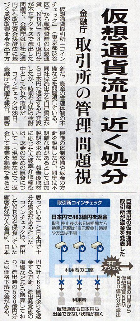 2018-01-29スタッフ注目記事.jpg