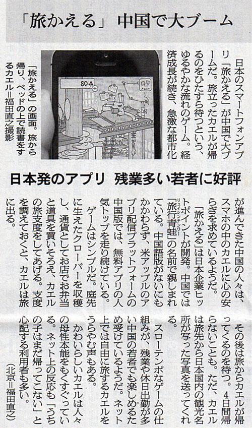 2018-01-30スタッフ注目記事.jpg