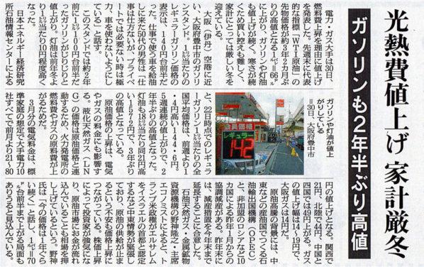 2018-01-31スタッフ注目記事.jpg
