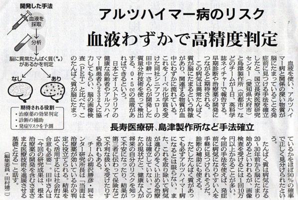 2018-02-01スタッフ注目記事.jpg