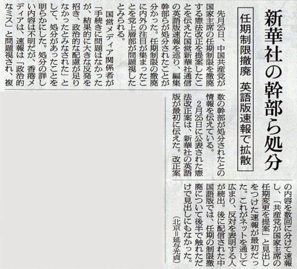 2018-03-03スタッフ注目記事.jpg