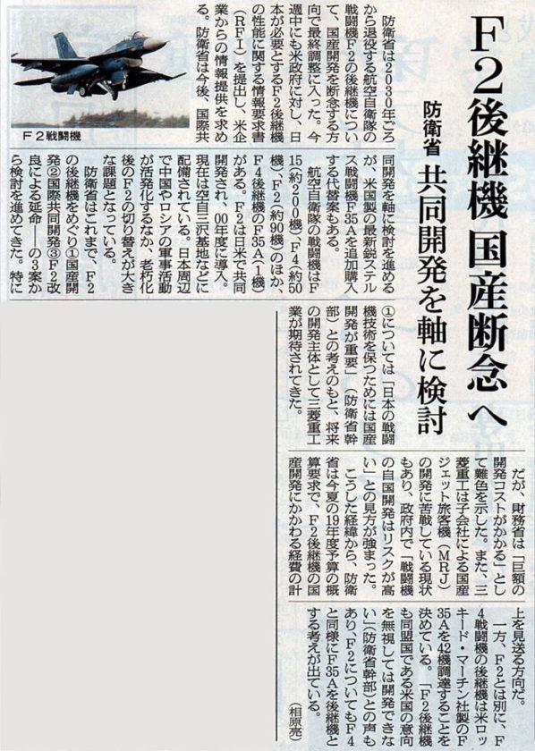 2018-03-05スタッフ注目記事.jpg