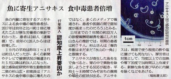 2018-03-07スタッフ注目記事.jpg