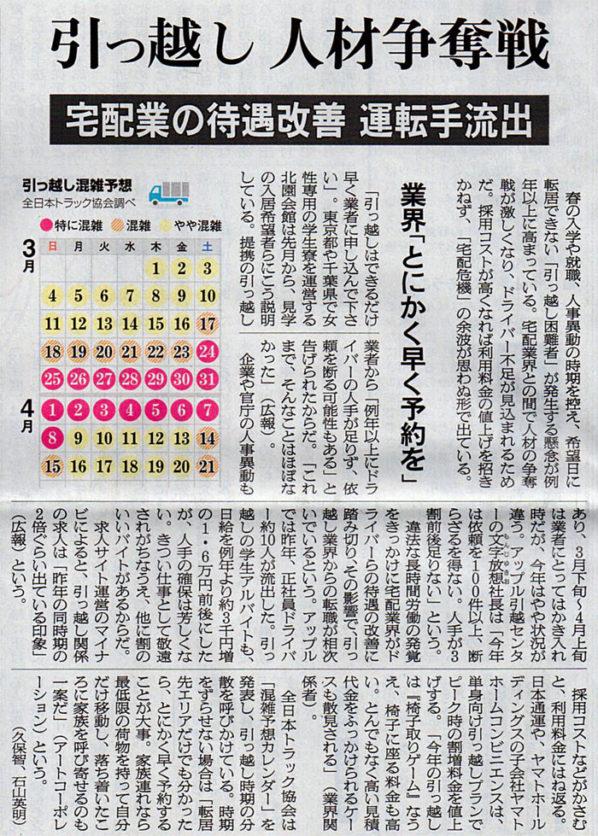 2018-03-08スタッフ注目記事.jpg