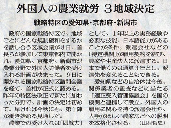 2018-03-09スタッフ注目記事.jpg