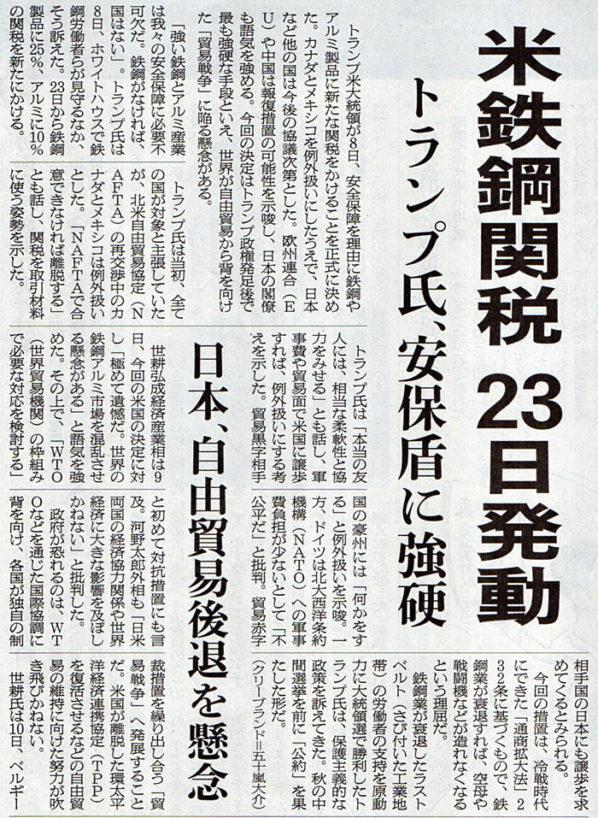 2018-03-10スタッフ注目記事.jpg
