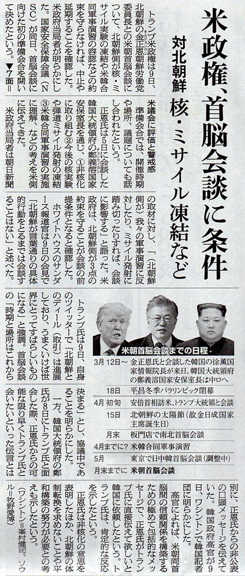 2018-03-11スタッフ注目記事.jpg