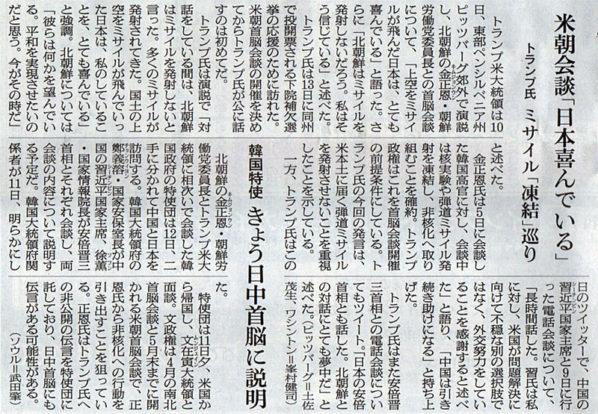 2018-03-12スタッフ注目記事.jpg