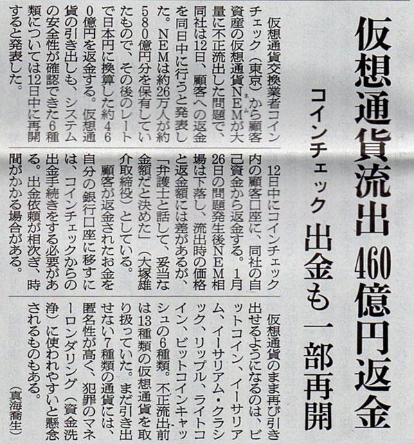 2018-03-13スタッフ注目記事.jpg