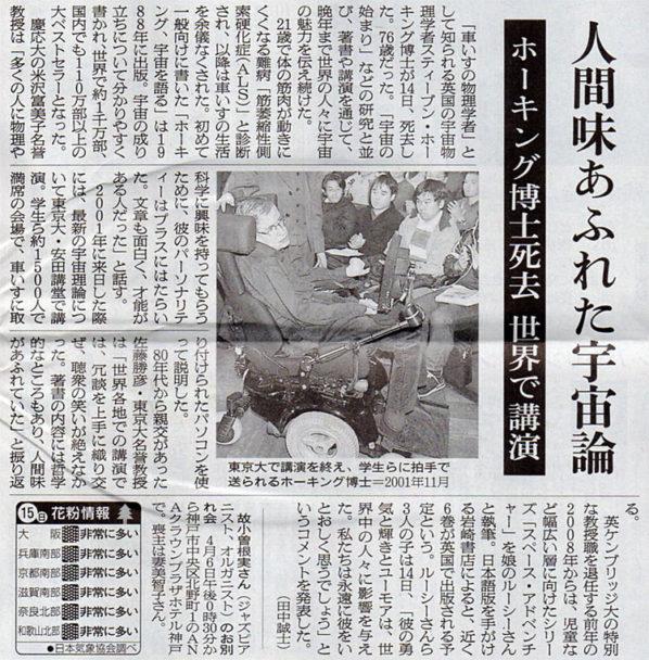 2018-03-15スタッフ注目記事.jpg