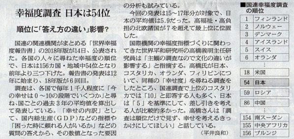 2018-03-16スタッフ注目記事.jpg
