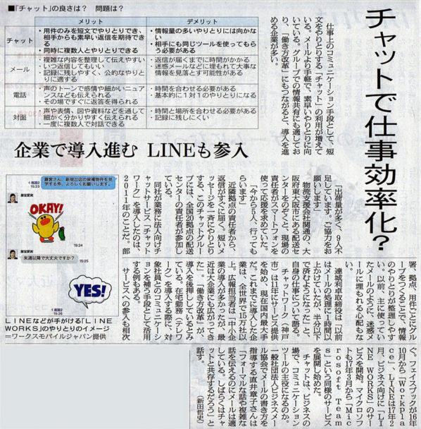 2018-03-17スタッフ注目記事.jpg