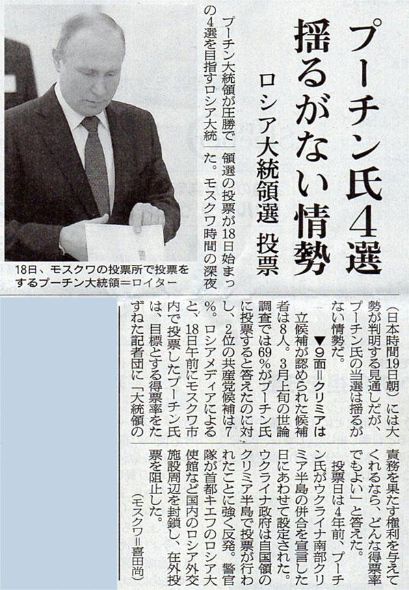 2018-03-19スタッフ注目記事.jpg