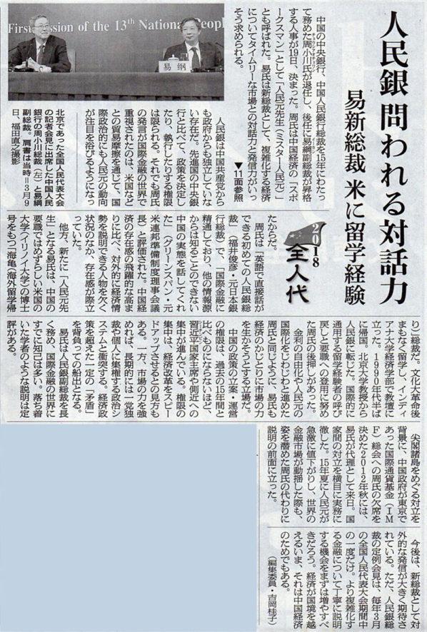 2018-03-20スタッフ注目記事.jpg