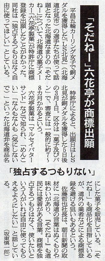2018-03-23スタッフ注目記事.jpg