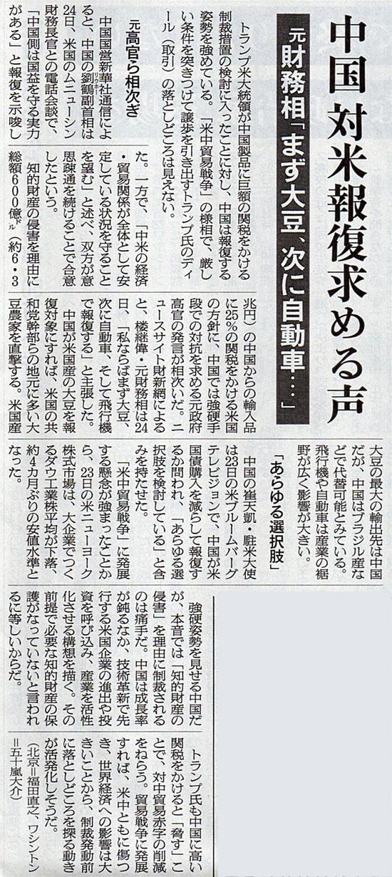2018-03-25スタッフ注目記事.jpg