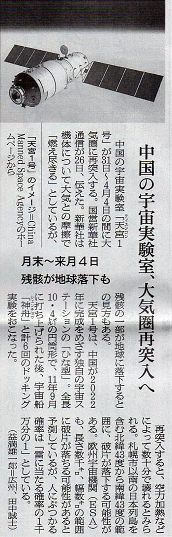 2018-03-28スタッフ注目記事.jpg