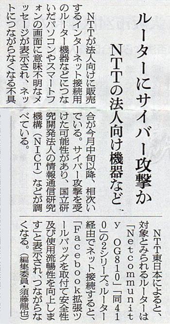 2018-03-29スタッフ注目記事.jpg