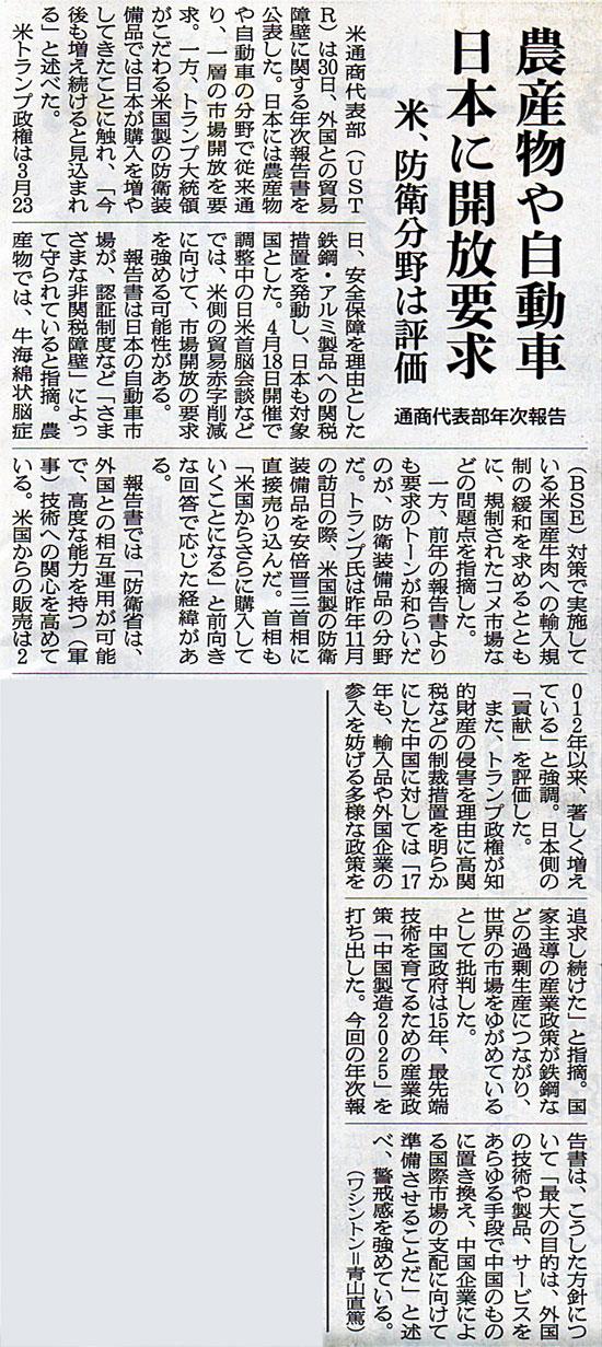 2018-04-01スタッフ注目記事.jpg