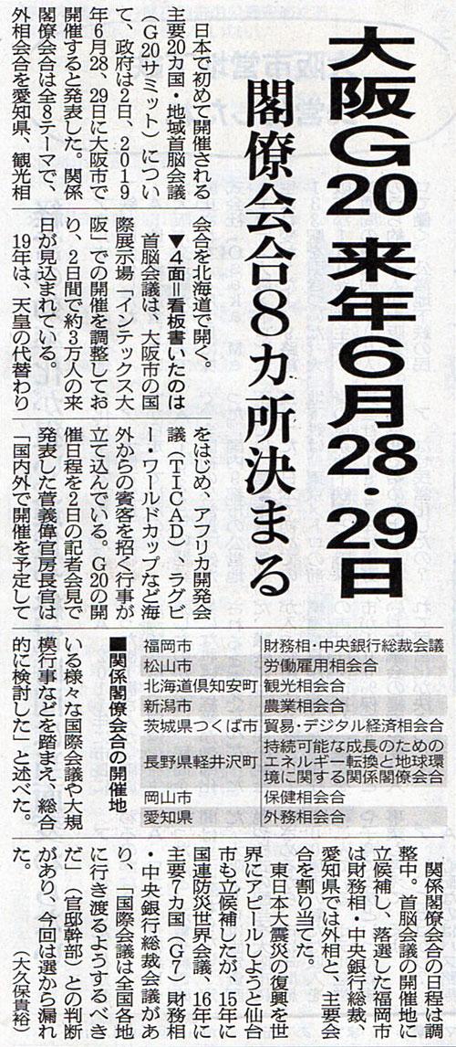 2018-04-03スタッフ注目記事.jpg