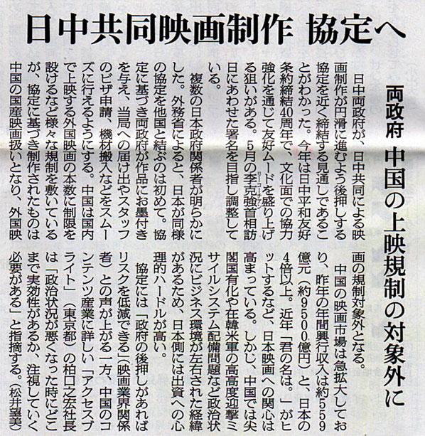 2018-04-04スタッフ注目記事.jpg
