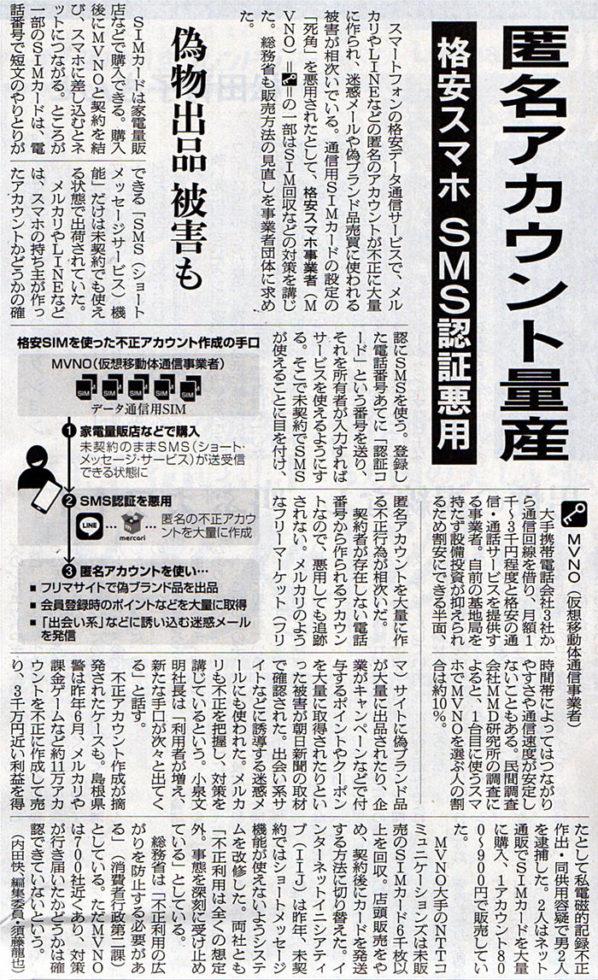 2018-04-08スタッフ注目記事.jpg