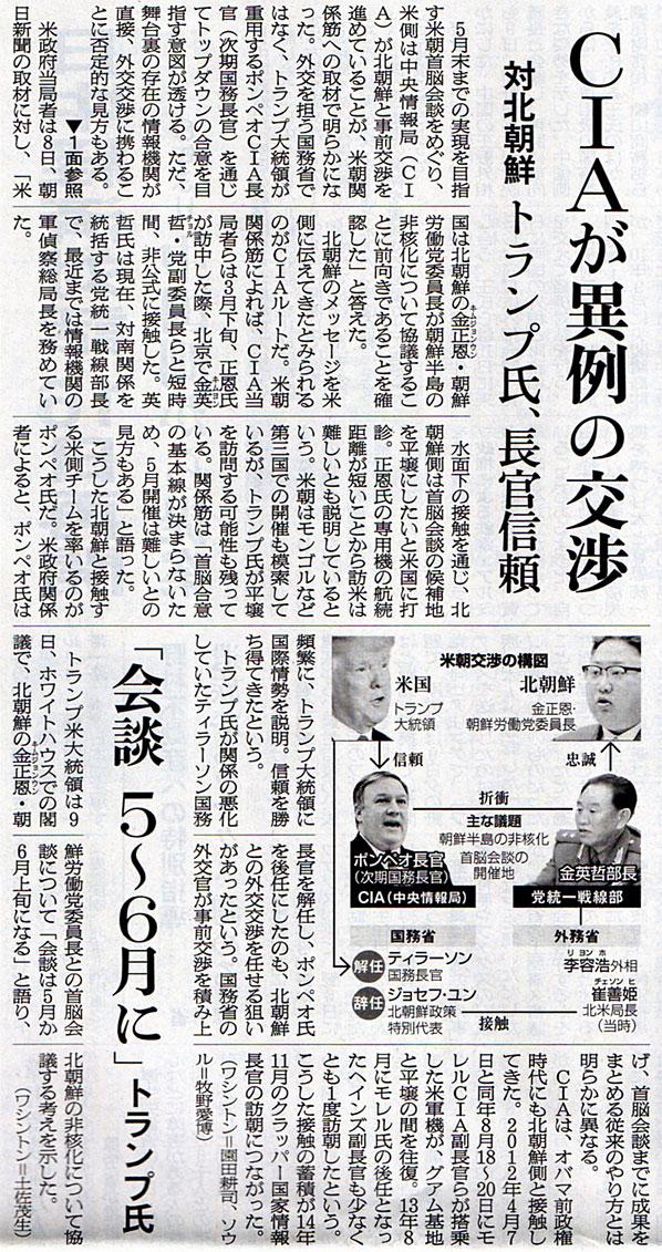 2018-04-10スタッフ注目記事.jpg