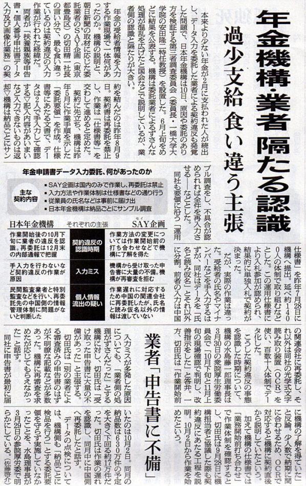 2018-04-11スタッフ注目記事.jpg