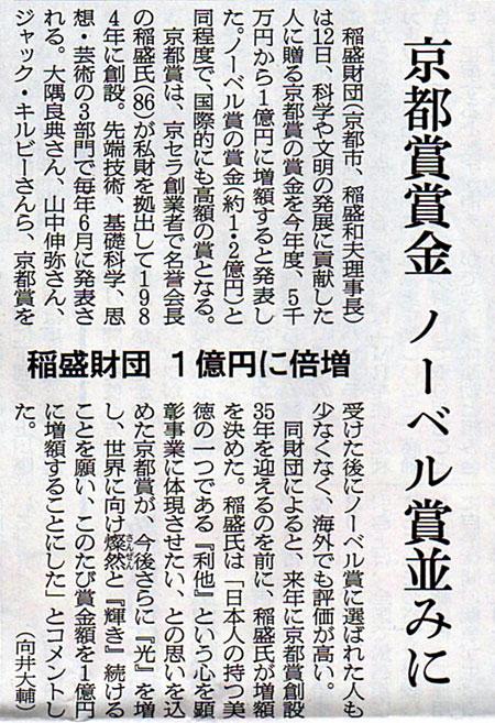 2018-04-13スタッフ注目記事.jpg