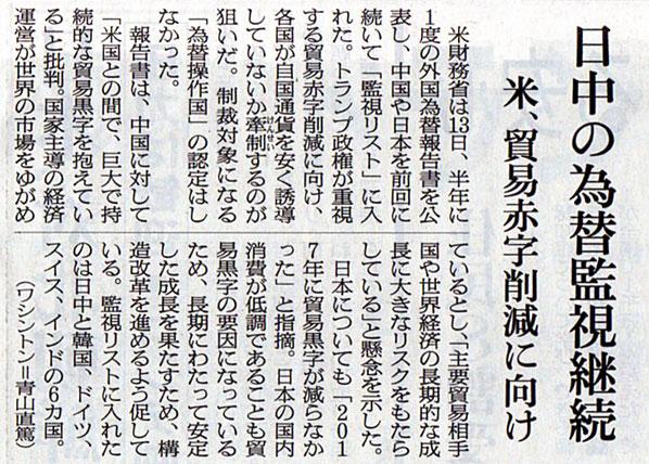 2018-04-15スタッフ注目記事.jpg
