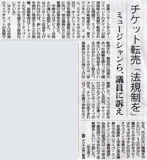 2018-04-17スタッフ注目記事.jpg