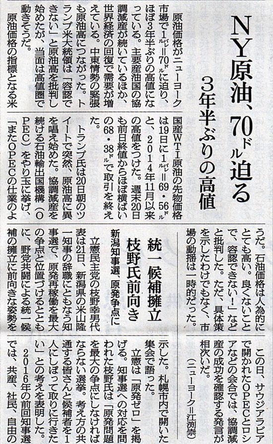 2018-04-22スタッフ注目記事.jpg