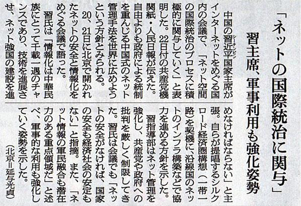 2018-04-23スタッフ注目記事.jpg