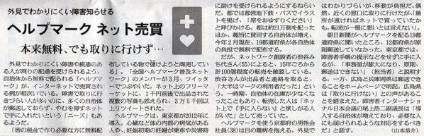 2018-04-24スタッフ注目記事.jpg