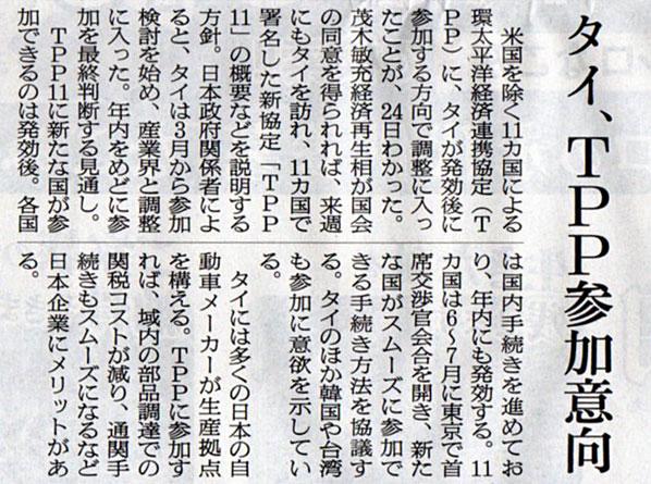 2018-04-25スタッフ注目記事.jpg