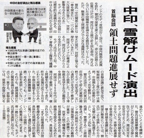 2018-04-29スタッフ注目記事.jpg