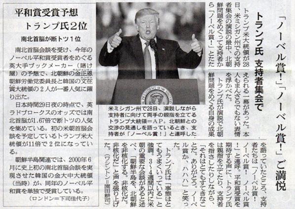 2018-04-30スタッフ注目記事.jpg