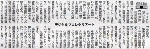 2018-05-02スタッフ注目記事.jpg