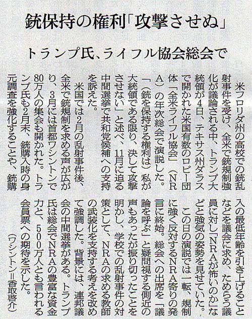 2018-05-06スタッフ注目記事.jpg
