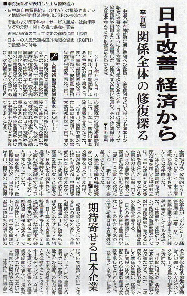 2018-05-08スタッフ注目記事.jpg