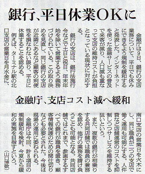 2018-05-10スタッフ注目記事.jpg