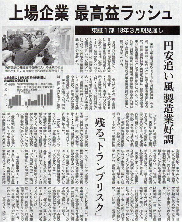 2018-05-12スタッフ注目記事.jpg