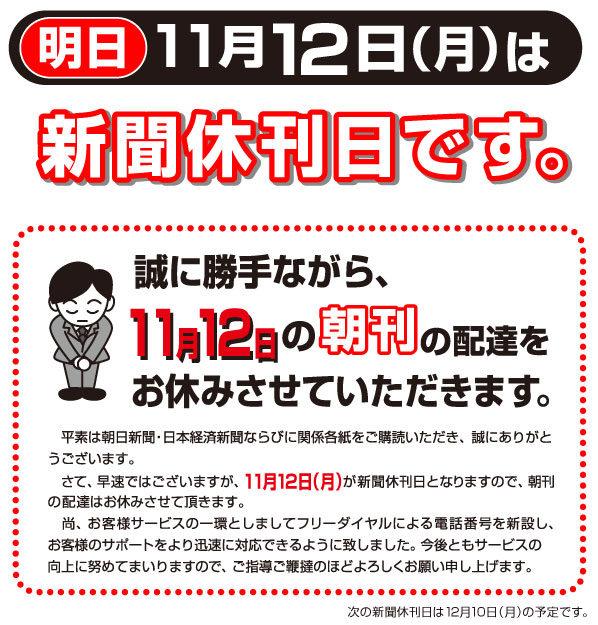 2018-11-12休刊日
