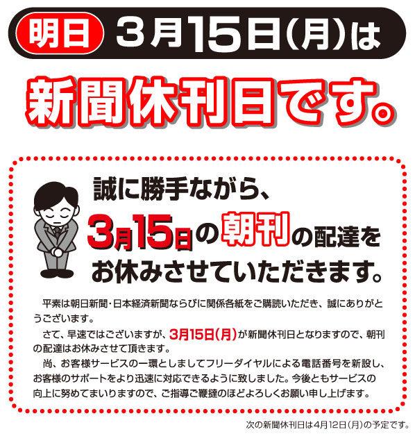 2021-03-15休刊日